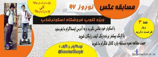 مسابقه عکس کلوپ اسکوتر برقی اسکوترشاپ