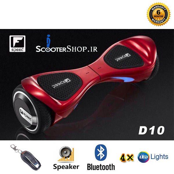 اسکوتر هوشمند Fspeed D10 – D3 – 6.5 BRL2