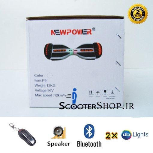 اسکوتر برقی هوشمند نیو پاور NewPower D1 – ۶٫۵ RBL2