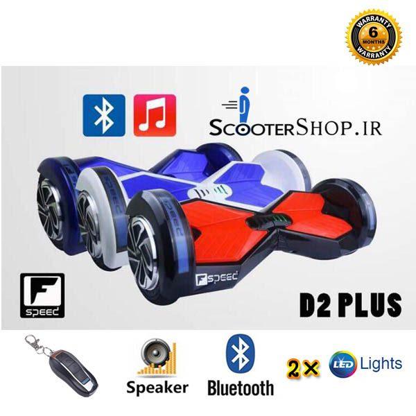 اسکوتر Fspeed D2 – 8 BRL2