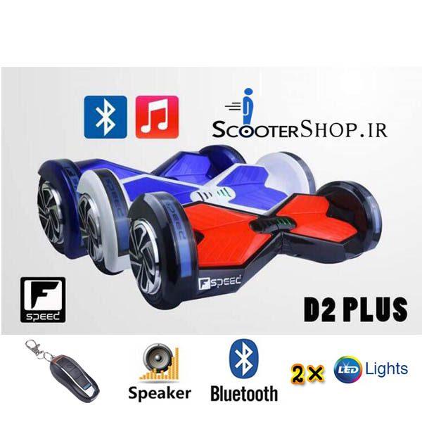 قاب اسکوتر برقی ۸ اینچ افاسپید D2 Plus همراه با چراغ های مربوطه