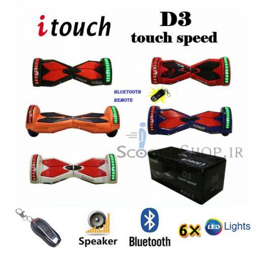اسکوتر هوشمند I TOUCH D2 – ۸ BRL2