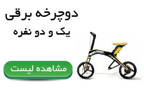اسکوتر برقی - دوچرخه برقی
