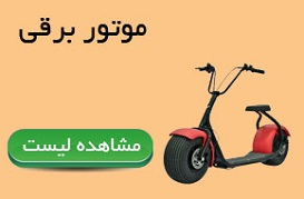 اسکوتر برقی- موتور برقی