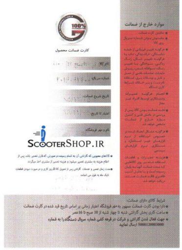 اسکوتر هوشمند XCESS – i8 – D1 – ۸ BRL2