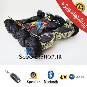 اسکوتر OFF ROAD I'm not robot – ۸٫۵ BRL4