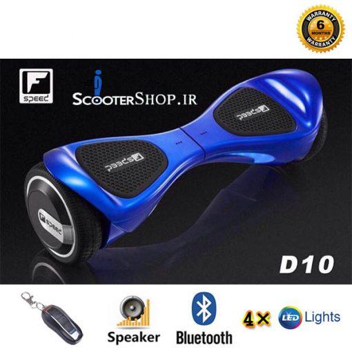 اسکوتر هوشمند Fspeed D10 – D3 – ۶٫۵ BRL2