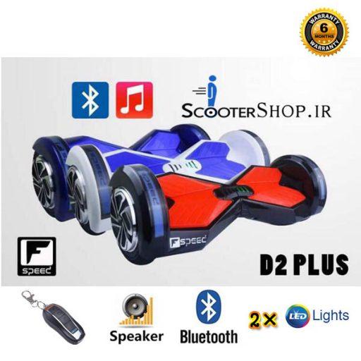 اسکوتر Fspeed D2 – ۸ BRL2