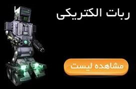 اسکوتر برقی - ربات الکتریکی