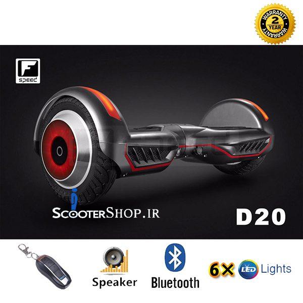 اسکوتر برقی Fspeed D20 – 8 BRL6