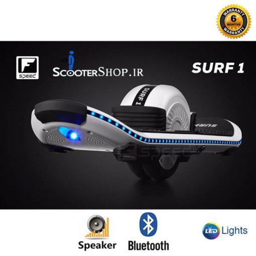 اسکیت برد برقی هوشمندFspeed – SURF 1